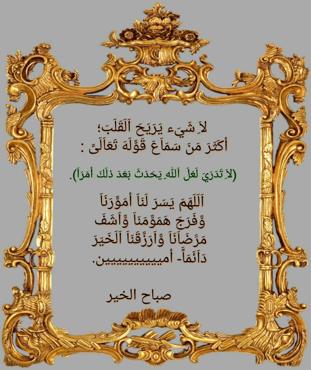 Pin By Chamsdine Chams On صباح مساء الخير Decor Home Decor Frame