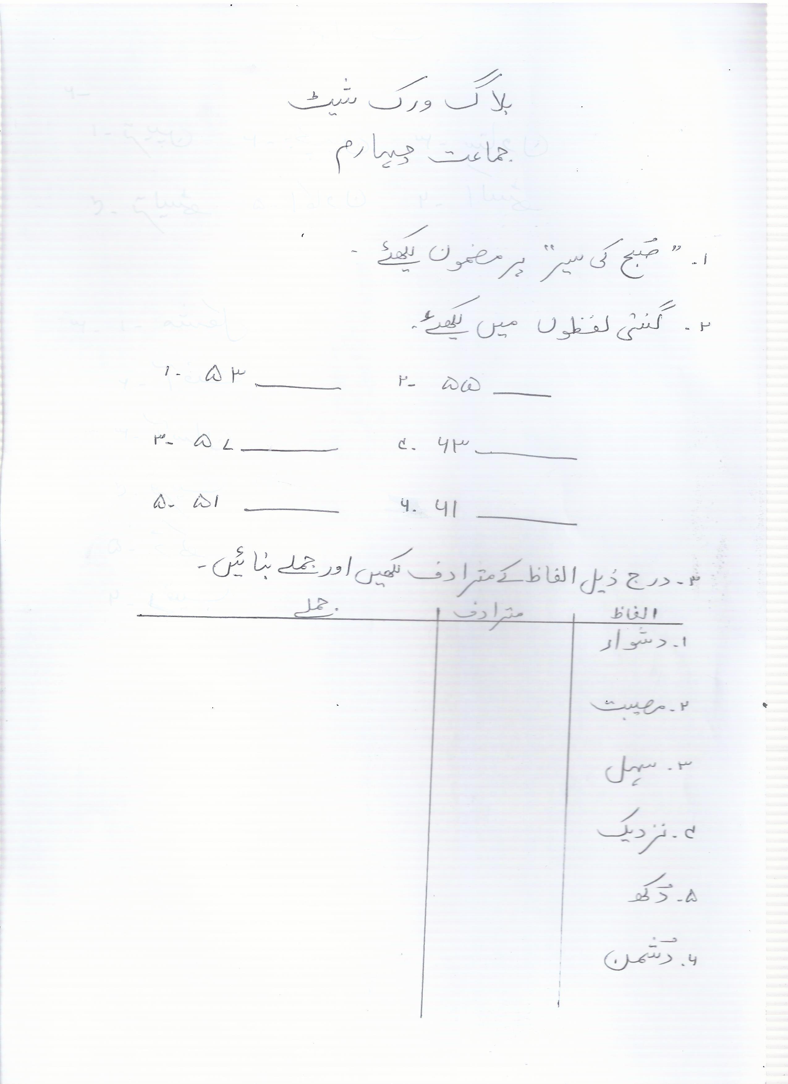 Urdu Bw Year 4 1 Of 21 Jpg 2550 3507 Worksheets Math Urdu [ 3507 x 2550 Pixel ]