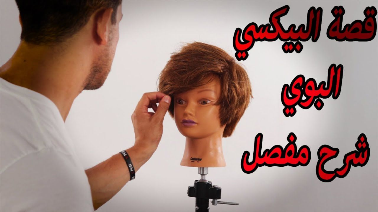Pin On Haircuts Tutorials Ar