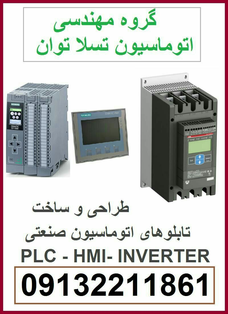 09132211861 مهندس محمدیان تعمیر تعمیرات سرویس نگهداری