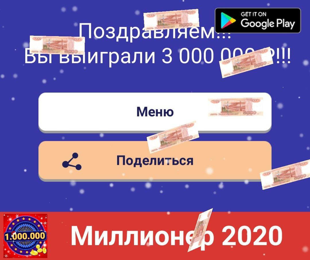 Pin By Arti Golubkov On Igra Kto Hochet Stat Millionerom How To Get Play Ios Messenger