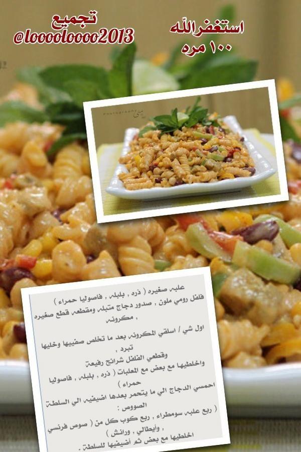معكرونة بالخضار Greek Vegetables Vegetable Pasta Vegetable Recipes