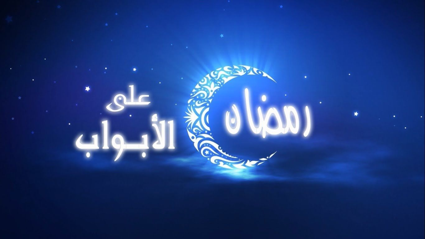 Resultat De Recherche D Images Pour رمضان على الابواب Images