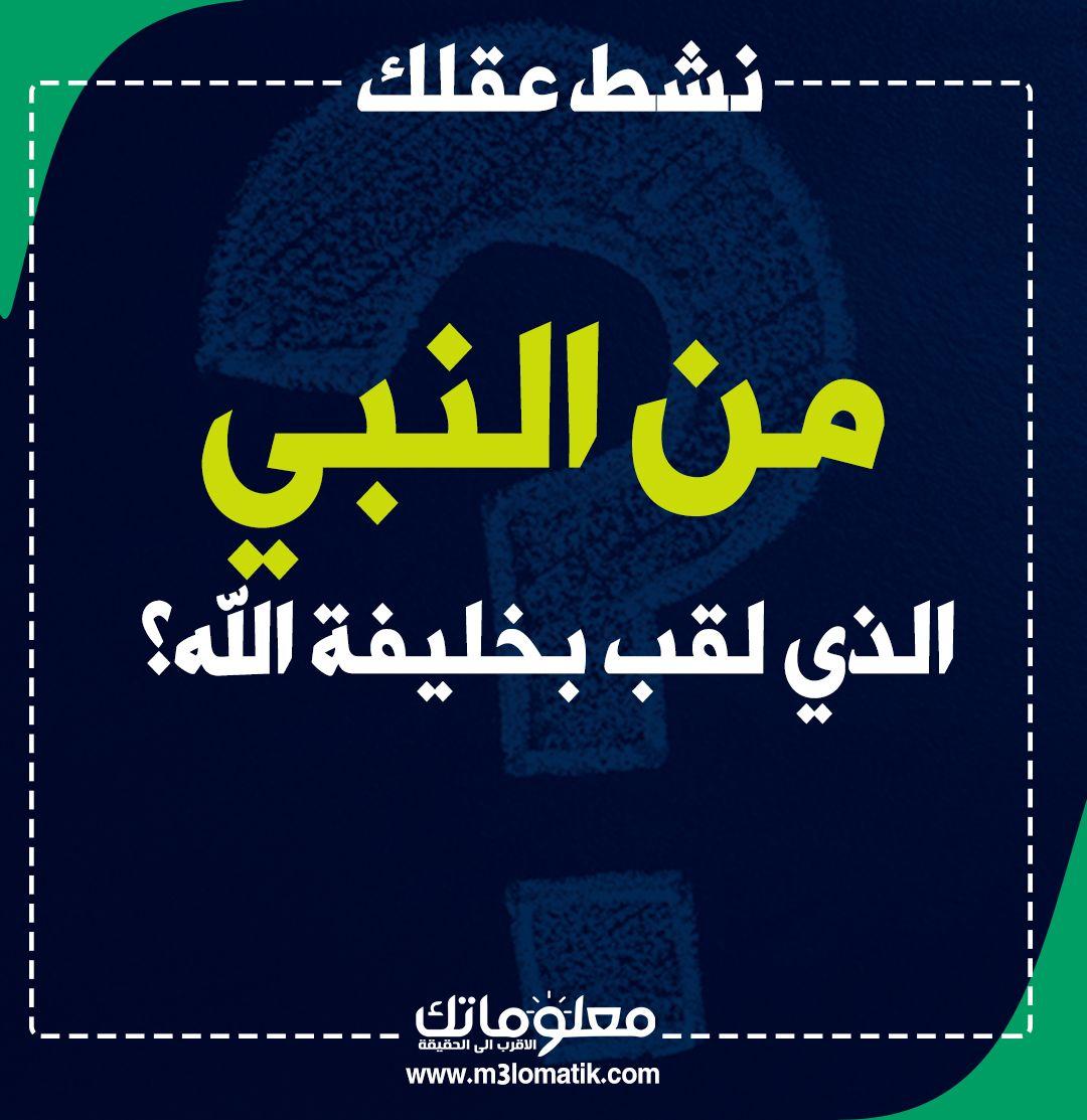 نشط عقلك من النبي الذي لقب بخليفة الله Company Logo Tech Company Logos Logos