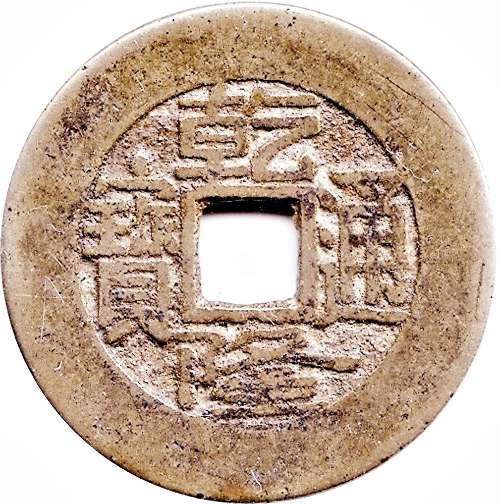 Japanese Coins Square Hole Google Search Chinese Ceramics Chinese Art Ceramics