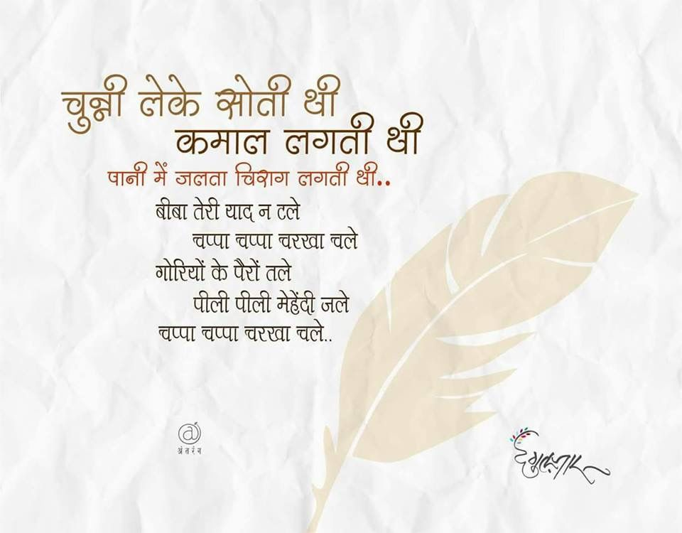 Lyric illusions lyrics : Pin by Messy thoughts on अल्फ़ाज़ | Pinterest | Illusions