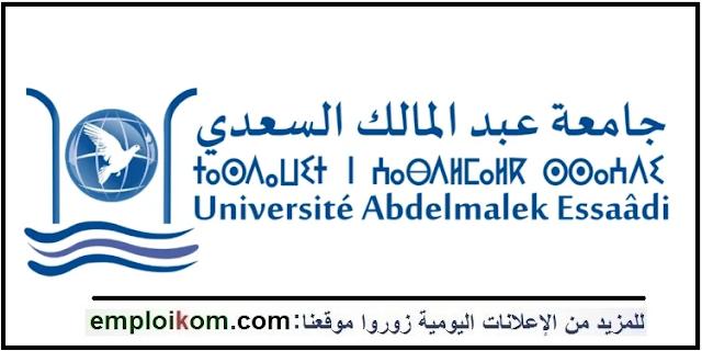 Universite Abdelmalek Essaadi Organise Un Concours De Recrutement De 10 Postes In 2020 Curriculum Vitae Curriculum Universit