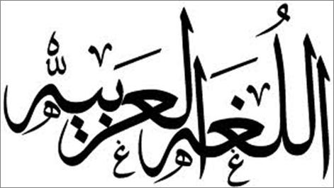 اللغة العربية Education Francais Arabe Graphiques