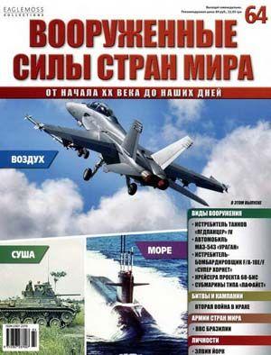 Вооруженные силы стран мира № 64 (2014)