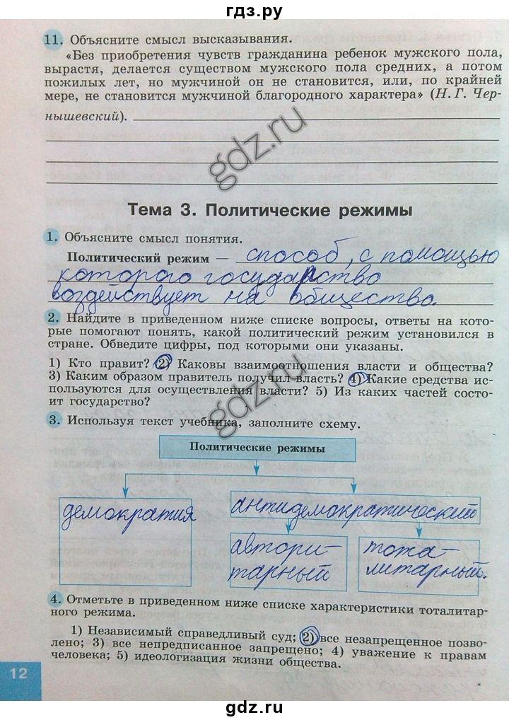 Решение на задание 287 русский язык 6 класс баландин