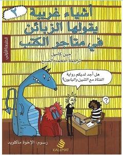 تحميل كتاب أشياء غريبة يقولها الزبائن في متاجر الكتب 2 Pdf جين كامبل Comics Character Books