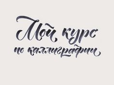 barbariskina - Курсы по каллиграфии брашпеном