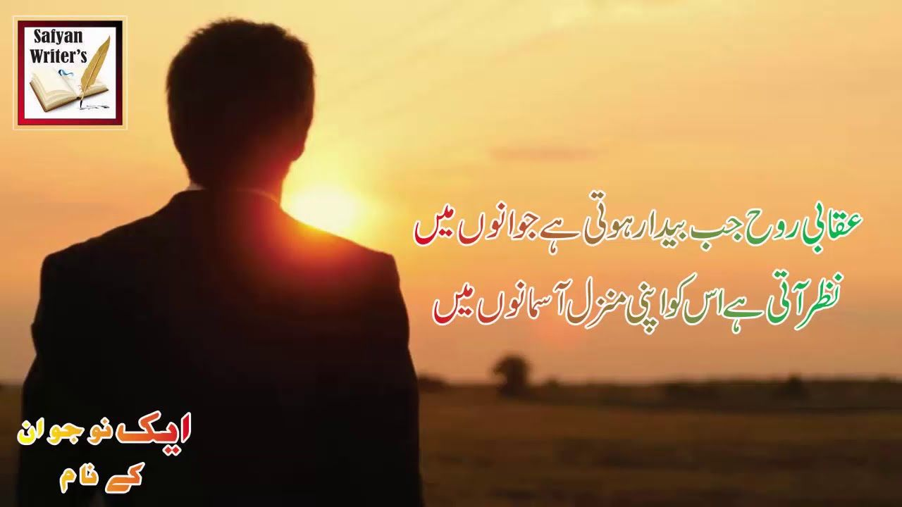 A Young Man Poetry In Urdu With Voice And Images 10 Best Quotes