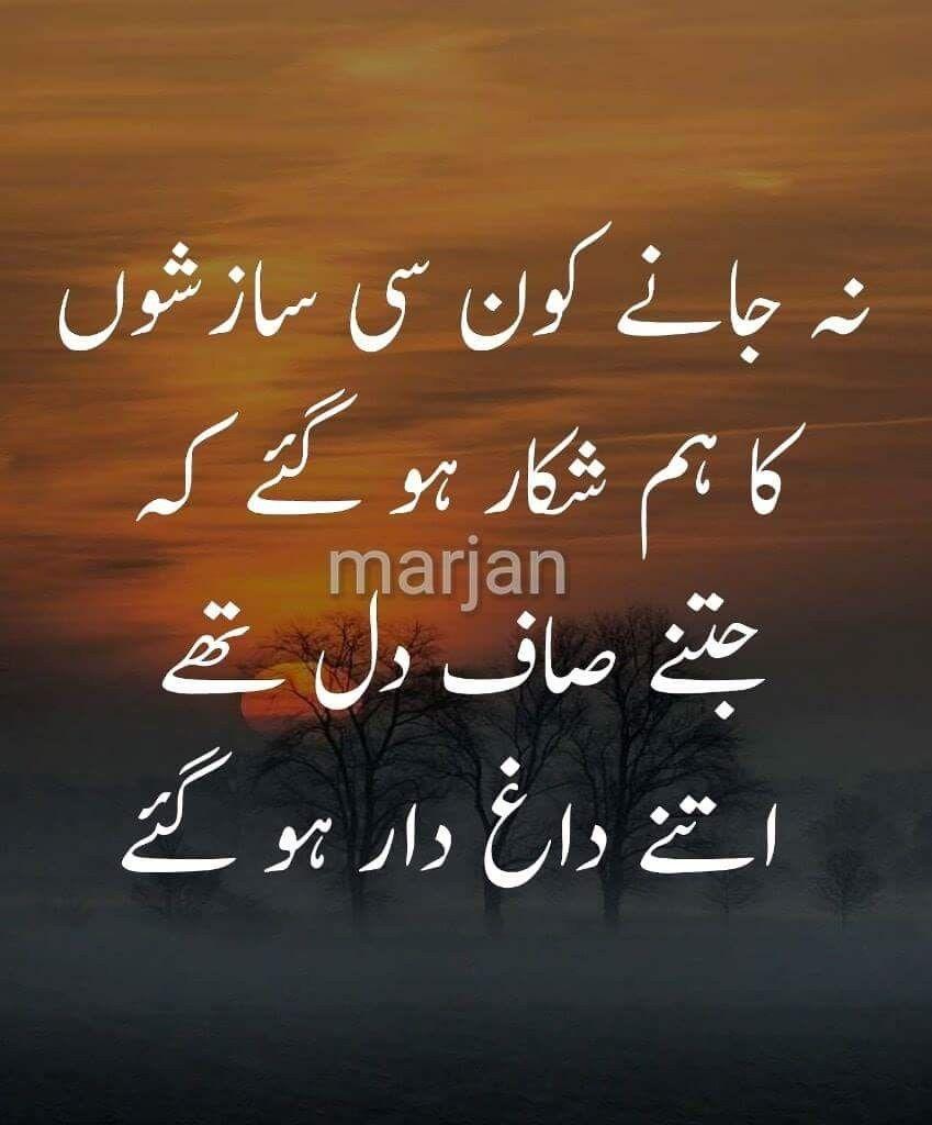 Pin By Malang Khan On Feelings Urdu Quotes Best Quotes In Urdu Urdu Love Words