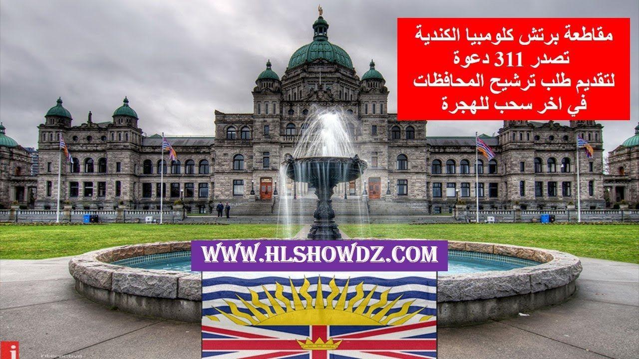 مقاطعة برتش كلومبيا الكندية تصدر 311 دعوة لتقديم طلب ترشيح المحافظات في اخر سحب للهجرة Immigration Canada House Styles Mansions