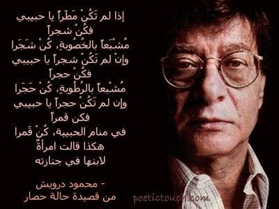 Mahmoud Darwich Cool Words Words Poetry Quotes