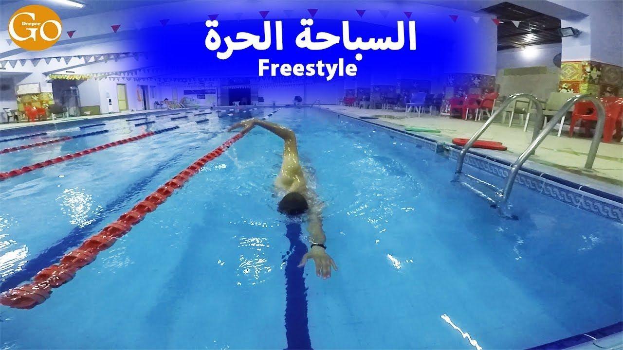 تعليم السباحة للمبتدئين سباحة الحرة Freestyle Youtube Places To Travel Travel Freestyle