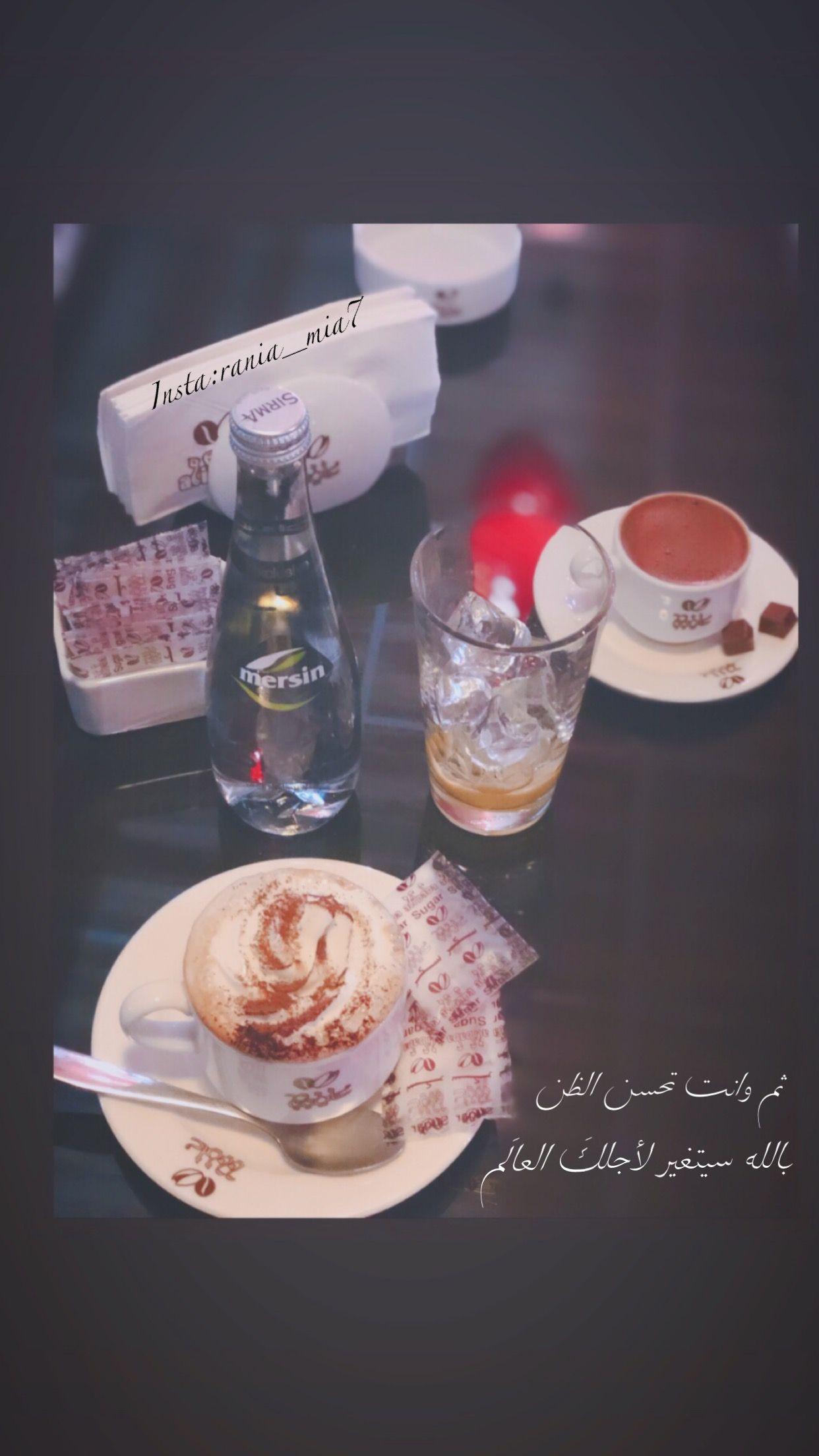 Coffee Iraq Explore Homedecor Bts قهوة قهوتي فقرات ننو Coffee Lli