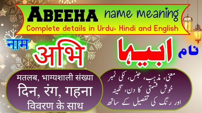 Muslims And Metalworkers A Day In Moradabad: Abeeha Name Meaning/ Kia Abeeha Naam Rakhna Jaiz Ha/ अभय