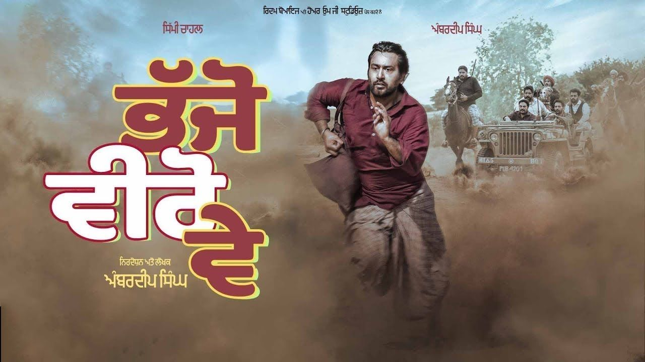 punjabi movie hd for pc