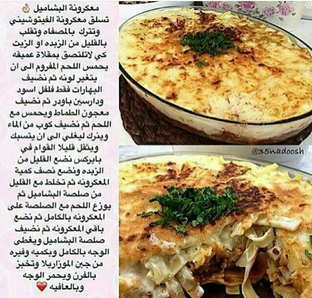 معكرونة بشاميل Cookout Food Cooking Recipes Food Receipes