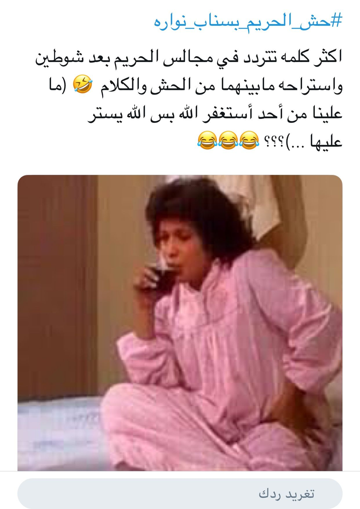 Pin By الحمد لله At 33319 On تويتريات Sss