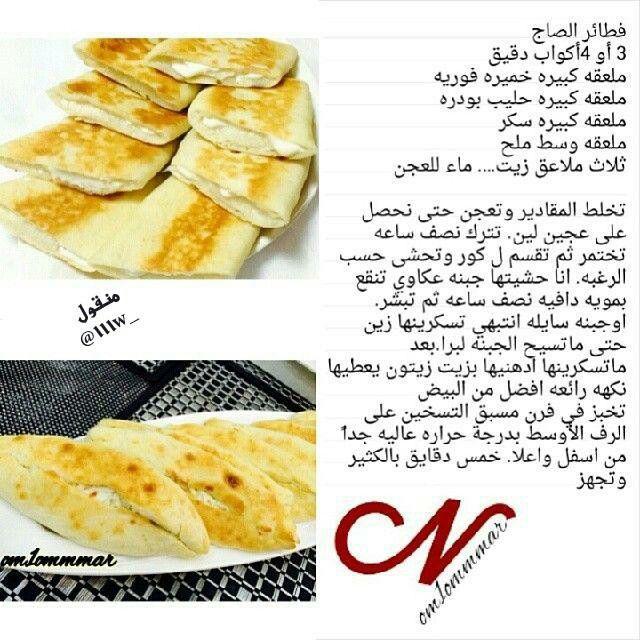 فطاير الصاج Food Recipes Lebanese Recipes