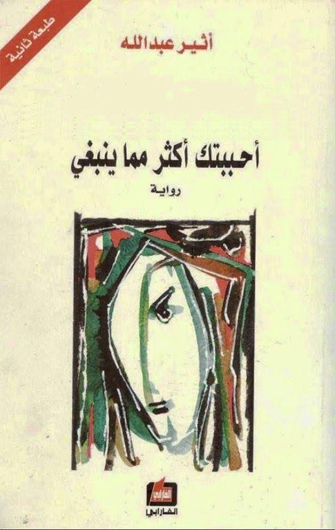 رواية احببتك أكثر مما ينبغي Pdf Arabic Books Books My Books