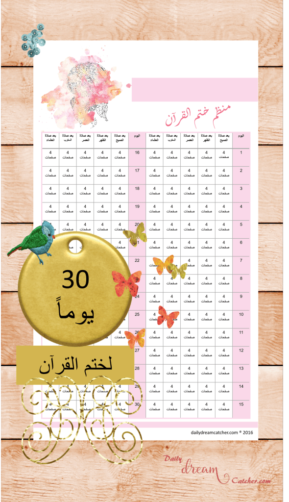 Holy Quran Reading Free Planner Insert Printable منظم تختيم القرآن في شهر رمضان مجانا Planner Scrapbook Print Planner Life Planner Organization