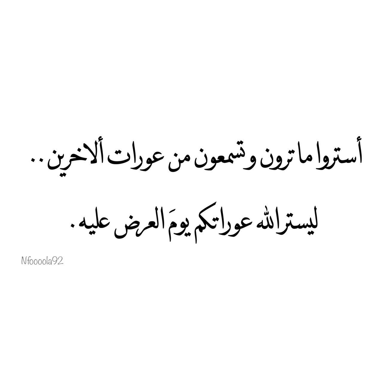 ومن ستر مسلما ستره الله يوم القيامة Quran Quotes Wise Words Quotes Islamic Quotes
