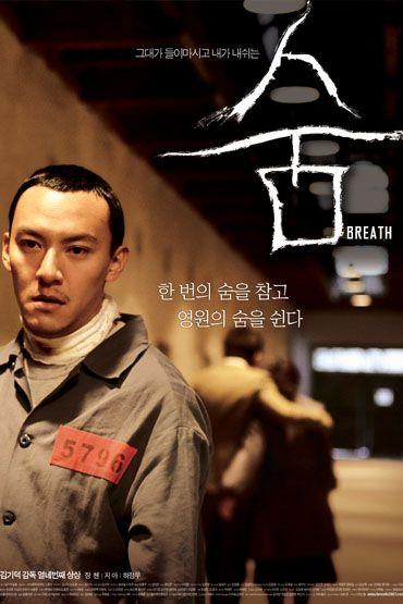 Korean movie, 2008
