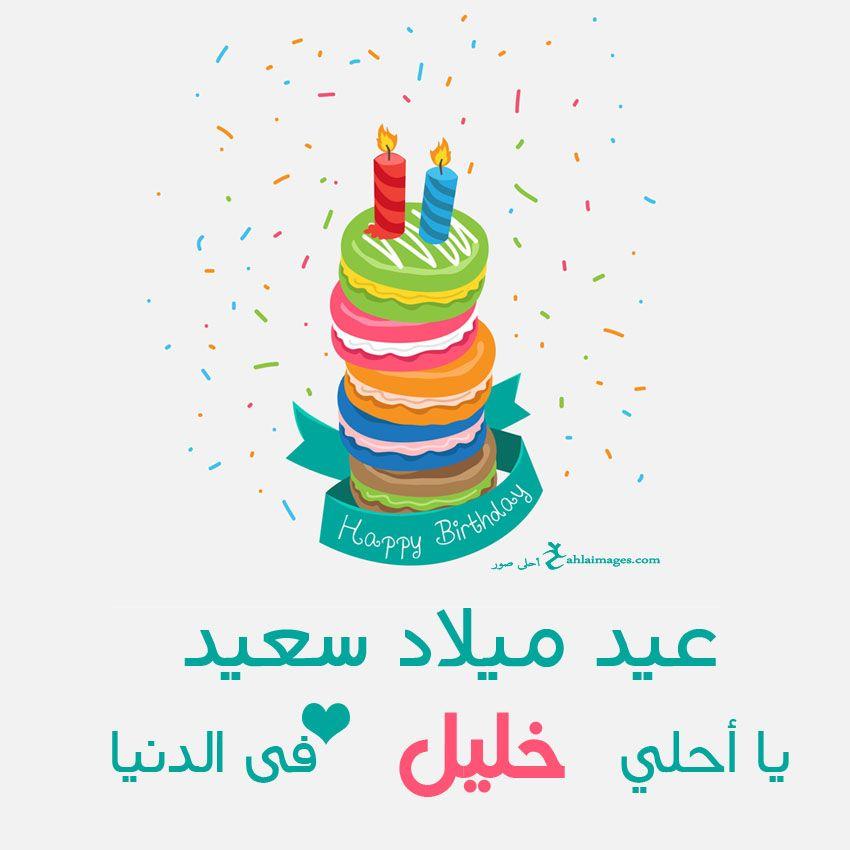 بطاقات عيد ميلاد بالاسماء 2020 تهنئة عيد ميلاد سعيد مع اسمك Happy Birthday Cakes Happy Birthday Cake Pictures Happy Birthday Wishes Cards