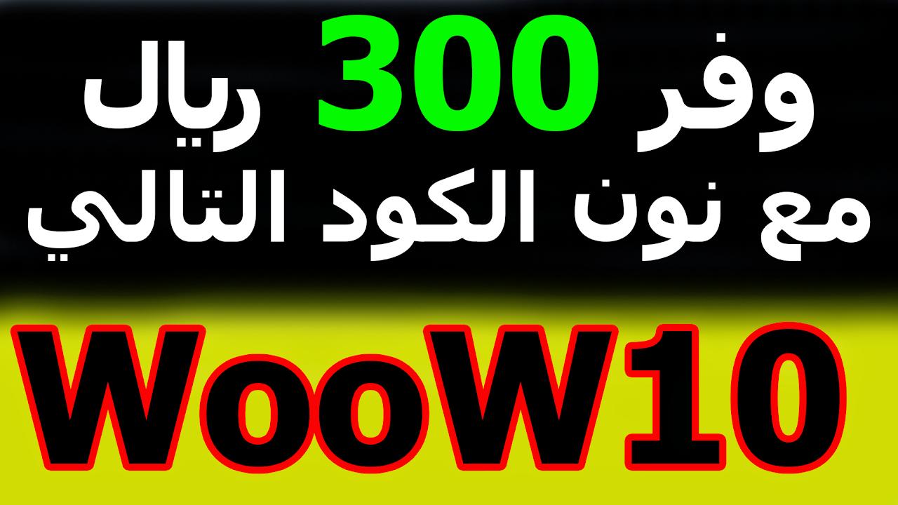 كوبون خصم نون السعوديه