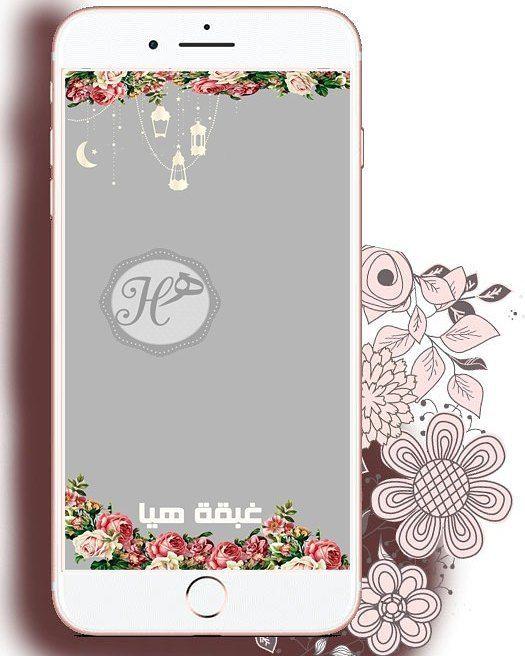 تنفيذ فلتر رمضاني اضافه عبارات واسماء حسب الطلب نضيف لمناسباتكم بصمتها الخاصه همسات لتصميم فلاتر سناب شات Snapchat Filter Design Eid Stickers Flower Frame