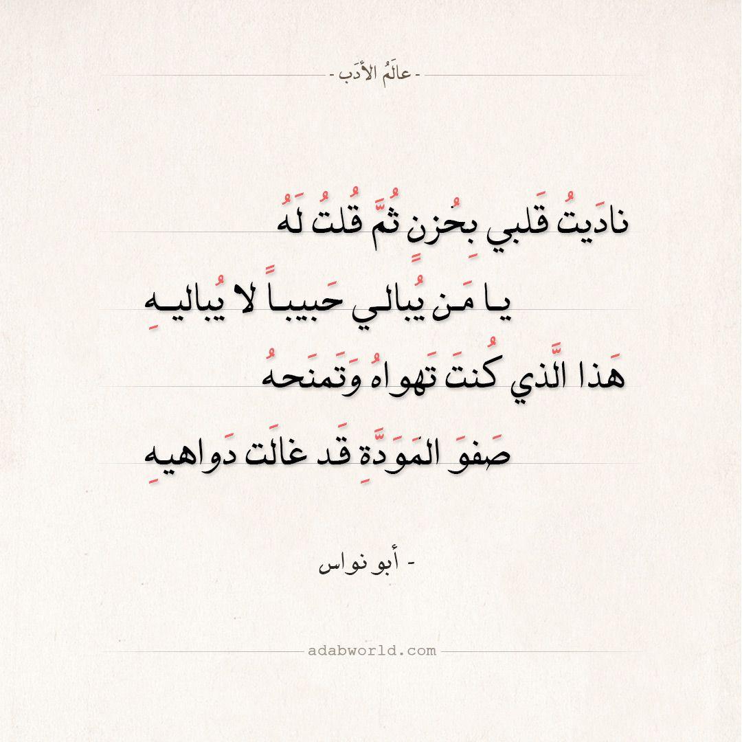 شعر أبو نواس إن مت منك وقلبي فيه ما فيه عالم الأدب Poem Quotes Quotes Poems