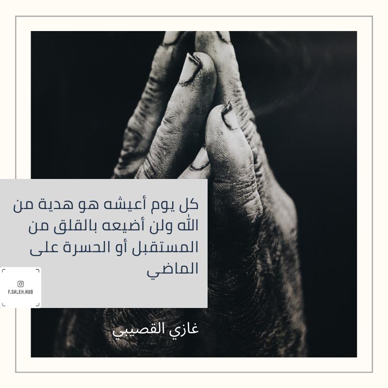 غازي القصيبي Inspirational Quotes Quotes Inspiration