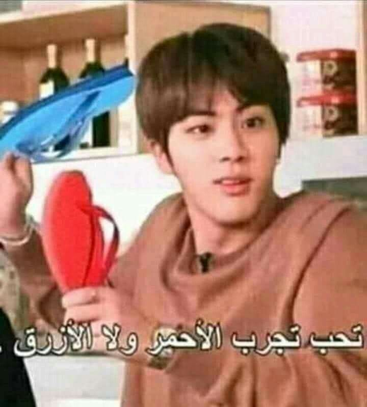 Pin By Army Forever On ميمز Funny Photo Memes Funny Reaction Pictures Bts Funny