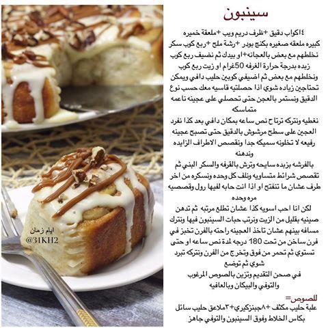 سينبون Food Receipes Baking Creative Food