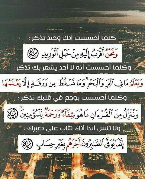 Pin By Hadjer Ogd On Islam Islamic Quotes Quran Quran Quotes Quran Verses