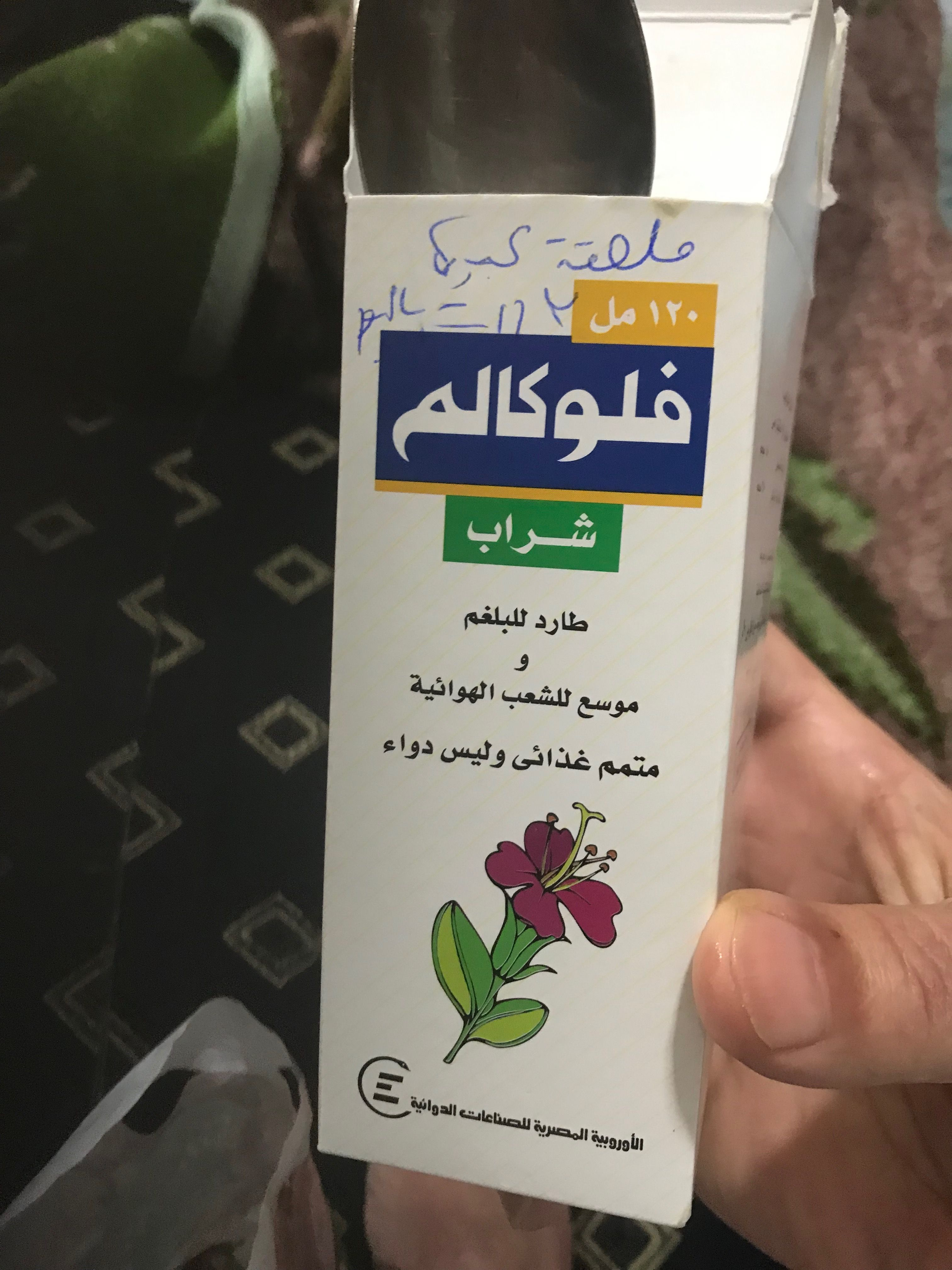 Pin By Abomohammad On نصائح ووصفات خاصة Drinks Bottle