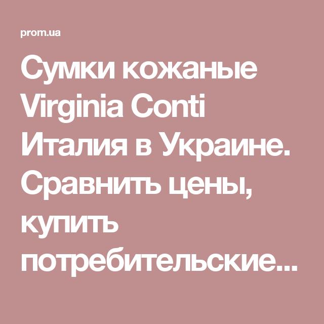 5ecfa74ab025 Сумки кожаные Virginia Conti Италия в Украине. Сравнить цены, купить  потребительские товары на Prom