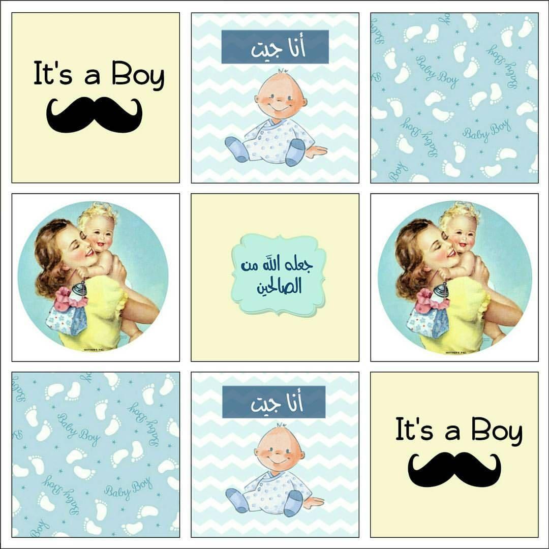 تصميمي النوع ثيم مواليد توزيعات السعر 90 ر س ثيم ثيمات زواج تخرج مبروك زواج ثيم تخرج رم Baby Shower Art Baby Icon Baby Boys Wall