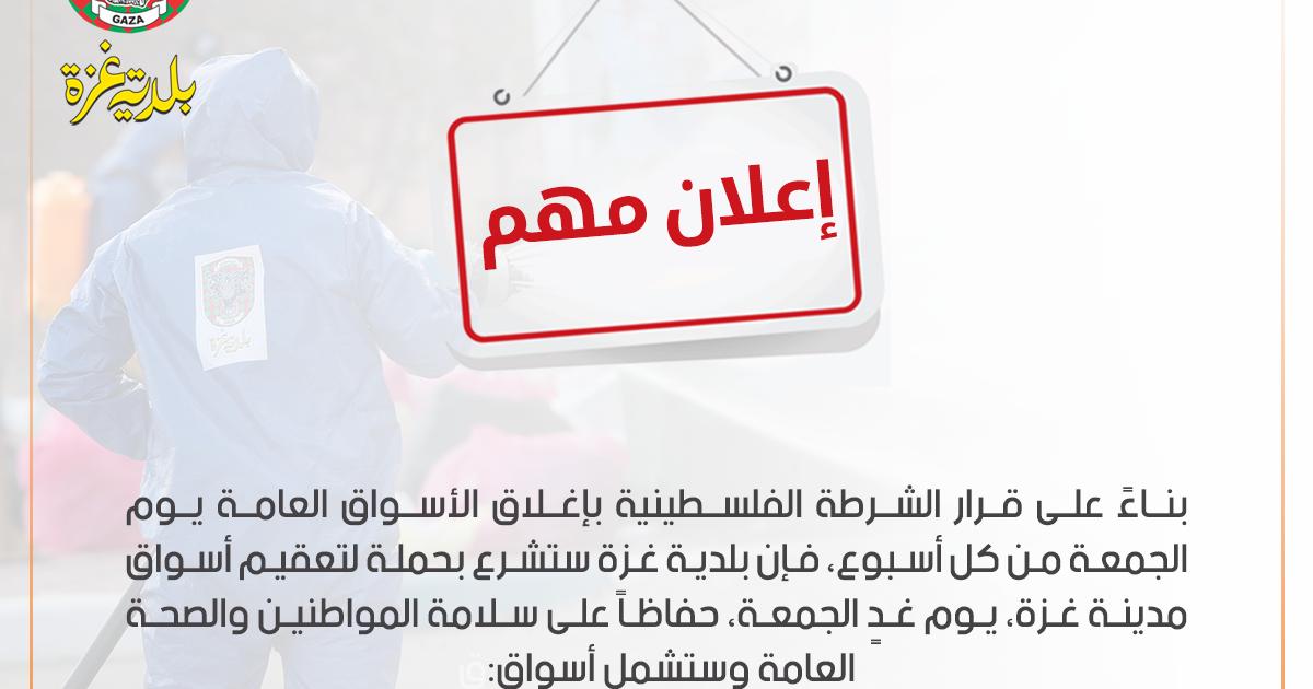 دعوة للتغطية الإعلامية بناء على قرار جهاز الشرطة الفلسطينية بإغلاق الأسواق العامة يوم الجمعة تدعوكم بلدية غزة لتغطية حملة تعقيم أسواق مدينة غزة Container Gaza
