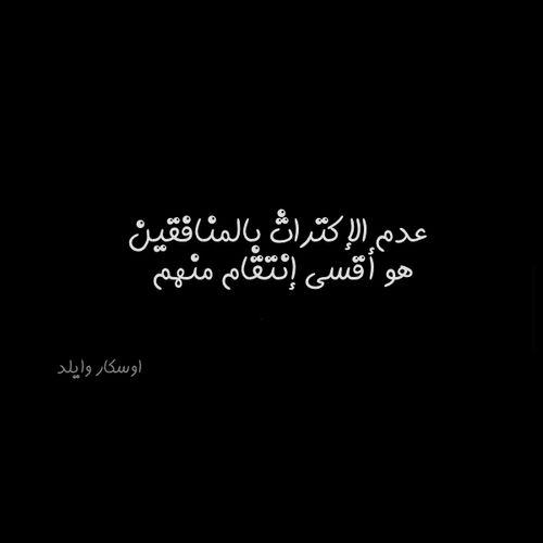 اوسكار وايلد True Words Wise Words Quotes