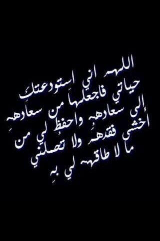 اللهم استودعتك حياتي ومن فيها فاجعلها سعيدة يالله فانت وحدك القادر Islamic Quotes Little Prayer Arabic Words