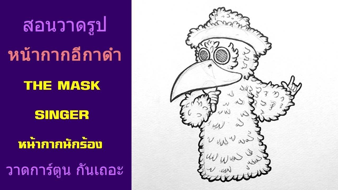 สอนวาดการ์ตูน | หน้ากากอีกาดำ THE MASK SINGER หน้ากากนักร้อง | วาดกา