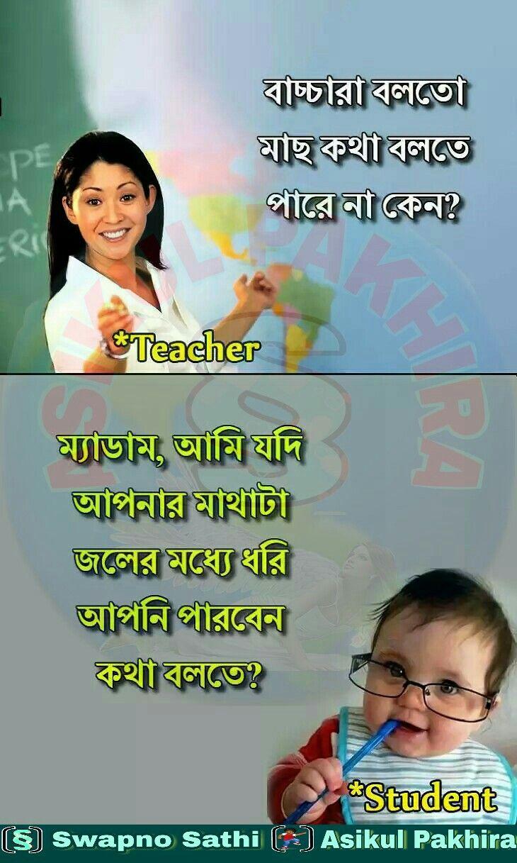 Bangla Funny Quotes : bangla, funny, quotes, Sandip, Karmakar, Bangla, Jokes/, বাংলা, কৌতুক, Funny, Quotes,, Photo, Captions,, Image, Quotes