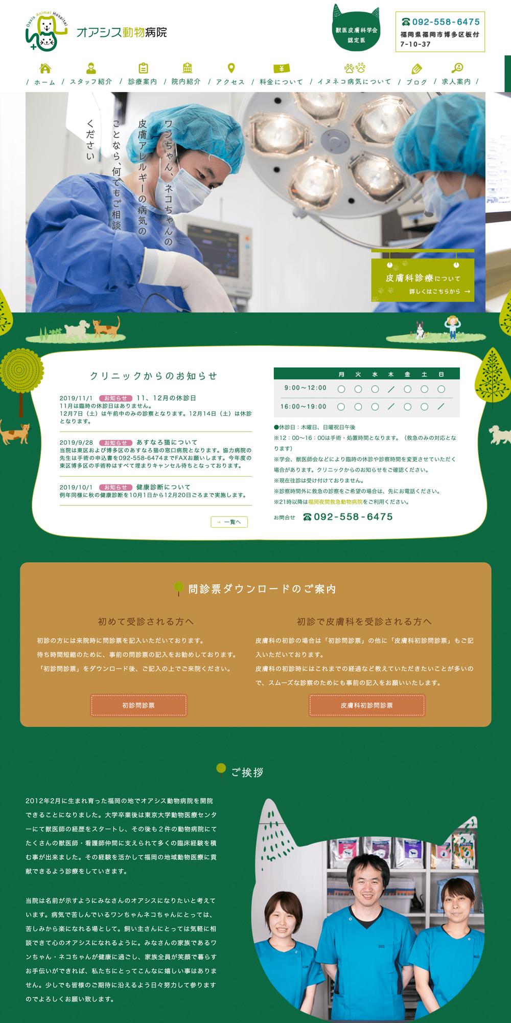 病院 クリニック おしゃれまとめの人気アイデア Pinterest Taro Sanko Lp デザイン 病院 クリニック
