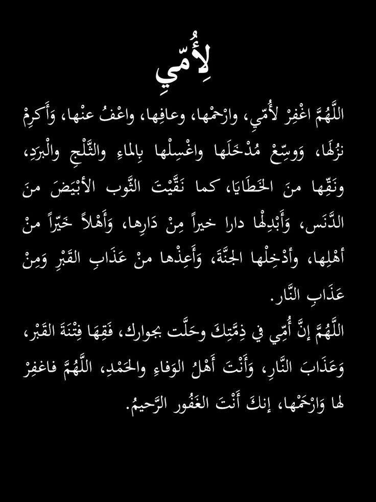 اللهم ارحم حبيبتي اللهم اغفر لها واعفو عنها Inspirational Quotes About Success Islamic Love Quotes Love U Mom