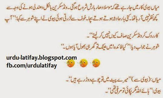 Husband Wife Jokes In Urdu Mian Bivi Urdu Lateefay: Urdu Latifay: Mian Bivi Jokes In Urdu 2014, Husband Wife